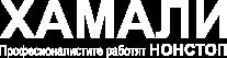 Хамали Нонстоп София – преместване, транспорт и хамалски услуги
